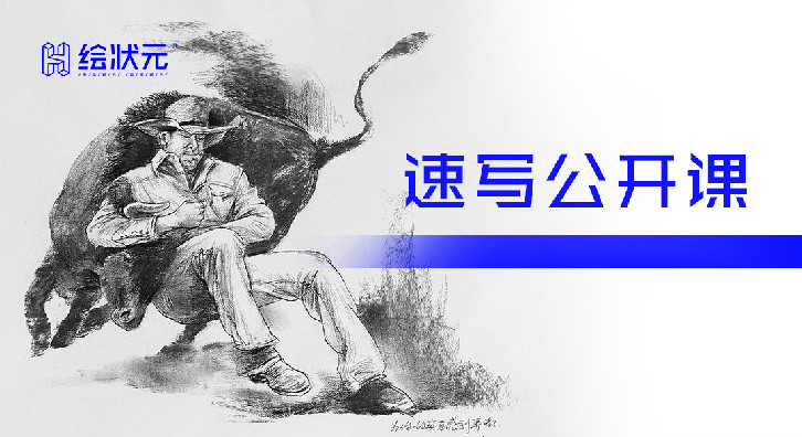 速写主教冯子林人物速写示范-杭州绘状元画室