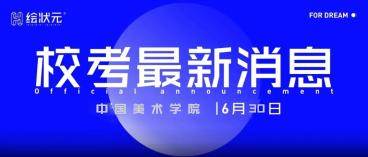 最新消息 | 中国美术学院关于2020年本科招生现场校考方案调整的公告