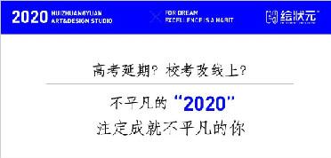 小屏幕承载大梦想,2020国美校考实录(附2020各大美院考题合集)
