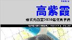 国美新生高紫霞:绘状元给我看到了一个更广阔的、不一样的天地!