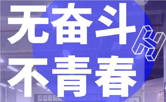 绘状元学子季度学习报告:无奋斗,不青春!