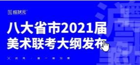 美术生速看 | 八大省市2021届美术联考大纲发布!