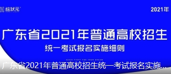 广东省2021年普通高校招生统一考试报名实施细则