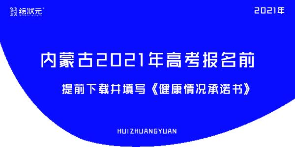内蒙古2021年高考报名前提前下载并填写《健康情况承诺书》