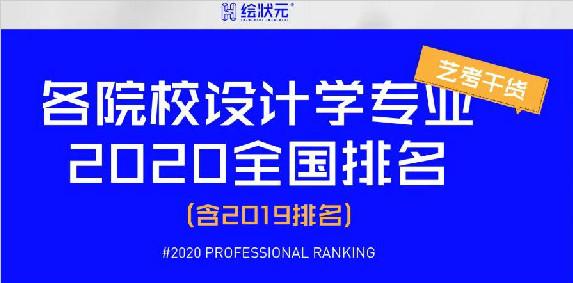 【艺考干货】各院校设计学专业全国排名