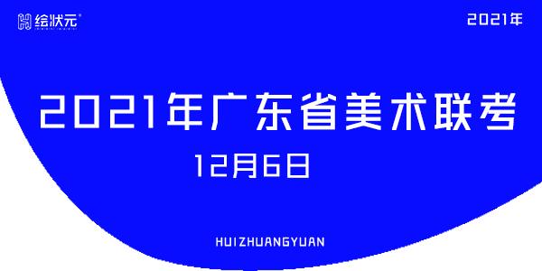 2021年广东省美术联考:12月6日