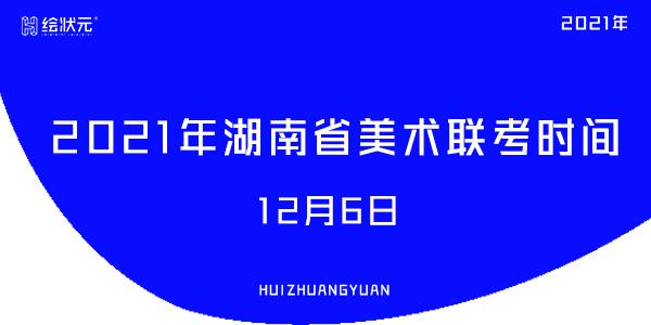 2021年湖南省美术联考时间:12月5日