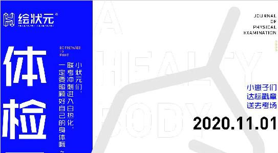 【体检日记】健健康康冲刺联考