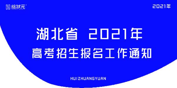 湖北省2021年高考招生报名工作通知