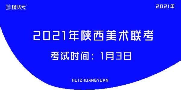 2021年陕西美术联考时间:1月3日