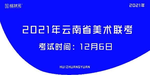 2021年云南美术联考时间:12月6日