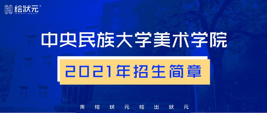 中央民族大学美术学院2021年招生简章