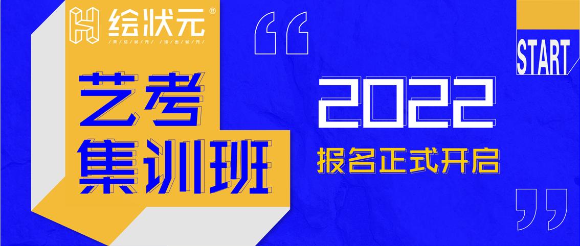 绘状元2022届集训床位预定正式开启!(面向全国招生)